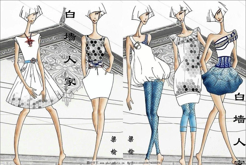 时尚服装手绘图片