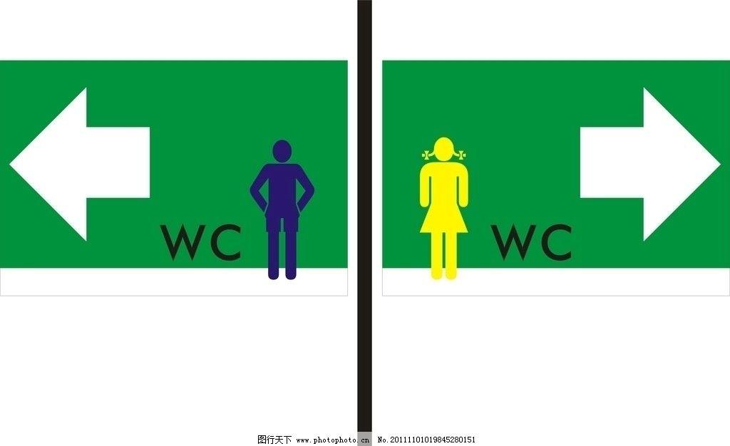 洗手间指示牌        指示牌 男孩 女孩 公共标识标志 标识标志图标