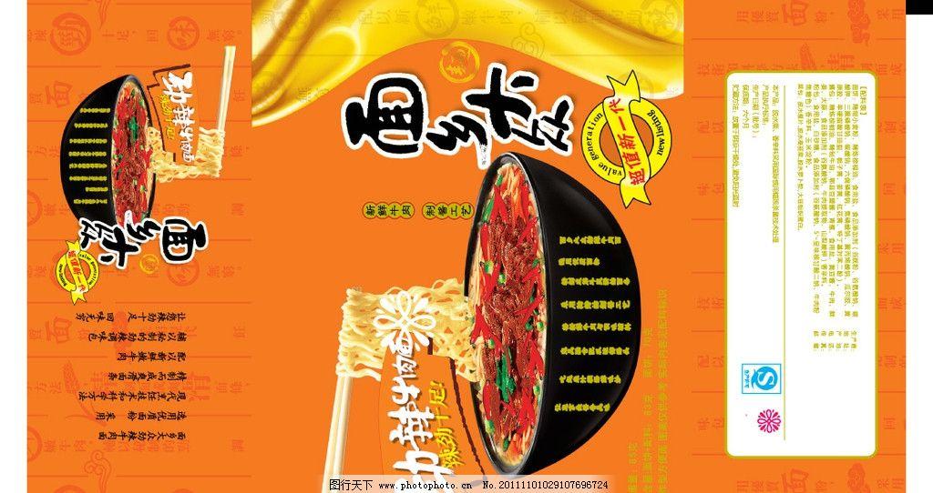 方便面 碗 筷子 方便面包装 方便面设计模板 包装设计 广告设计 矢量
