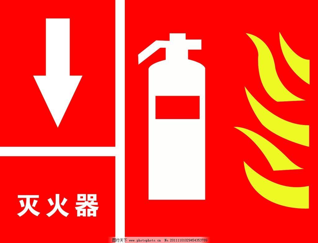 灭火器发光标识