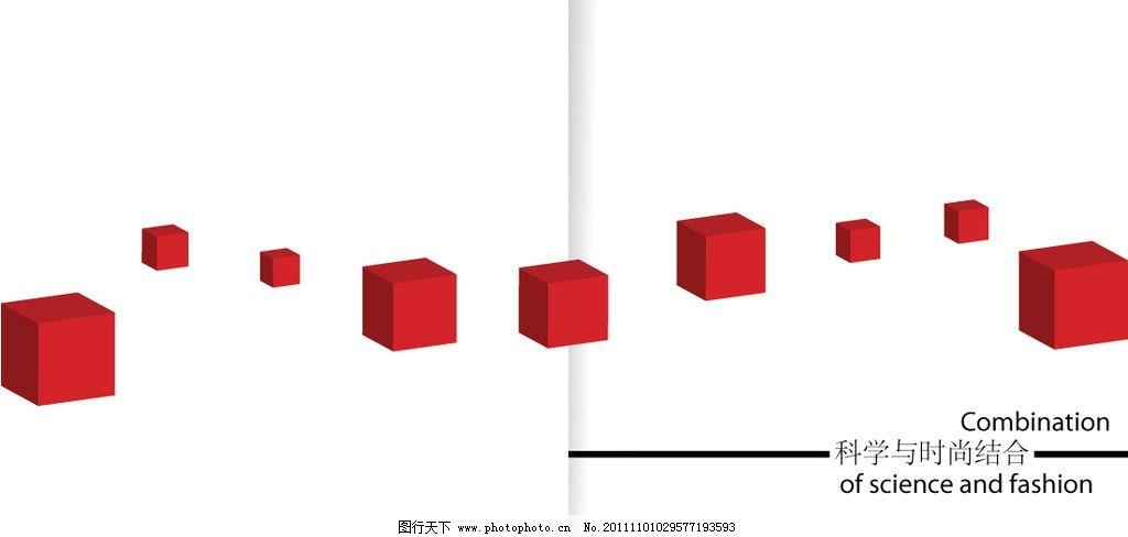 书本封面 立体正方形 文字 广告设计 矢量