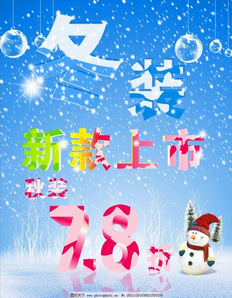 冬装新款上市 秋装 艺术字 迷彩字效果 雪 雪人 水晶球 优惠海报图片