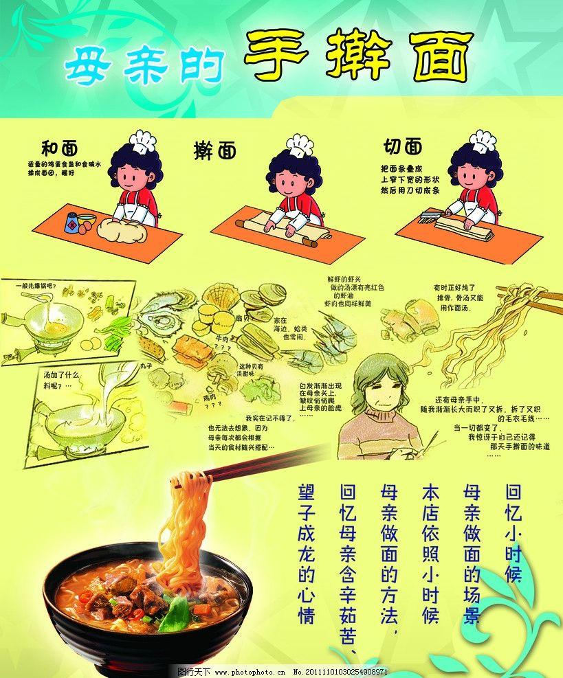 手擀面 母亲的手擀面 手擀面的步骤 美食 美食介绍 dm宣传单 广告设计