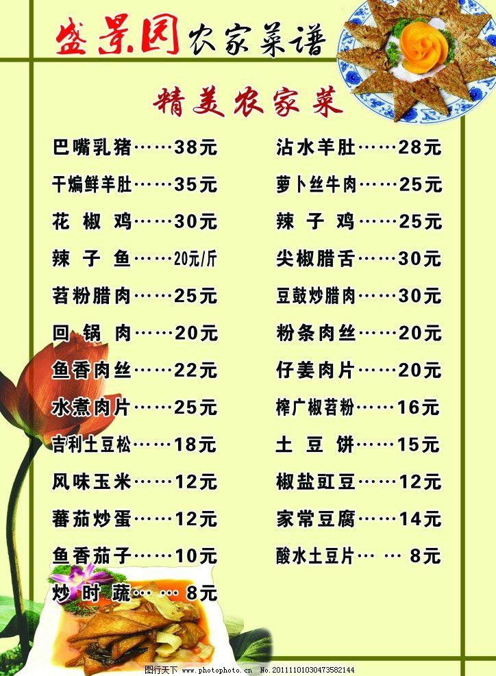 农家乐 菜谱 荷花 花边 饭菜 菜单 菜单菜谱 广告设计模板 源文件 300