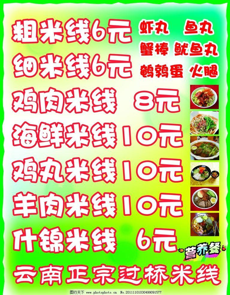 设计图库 广告设计 菜单菜谱  米线价格表 米线 价格表 过桥米线 营养
