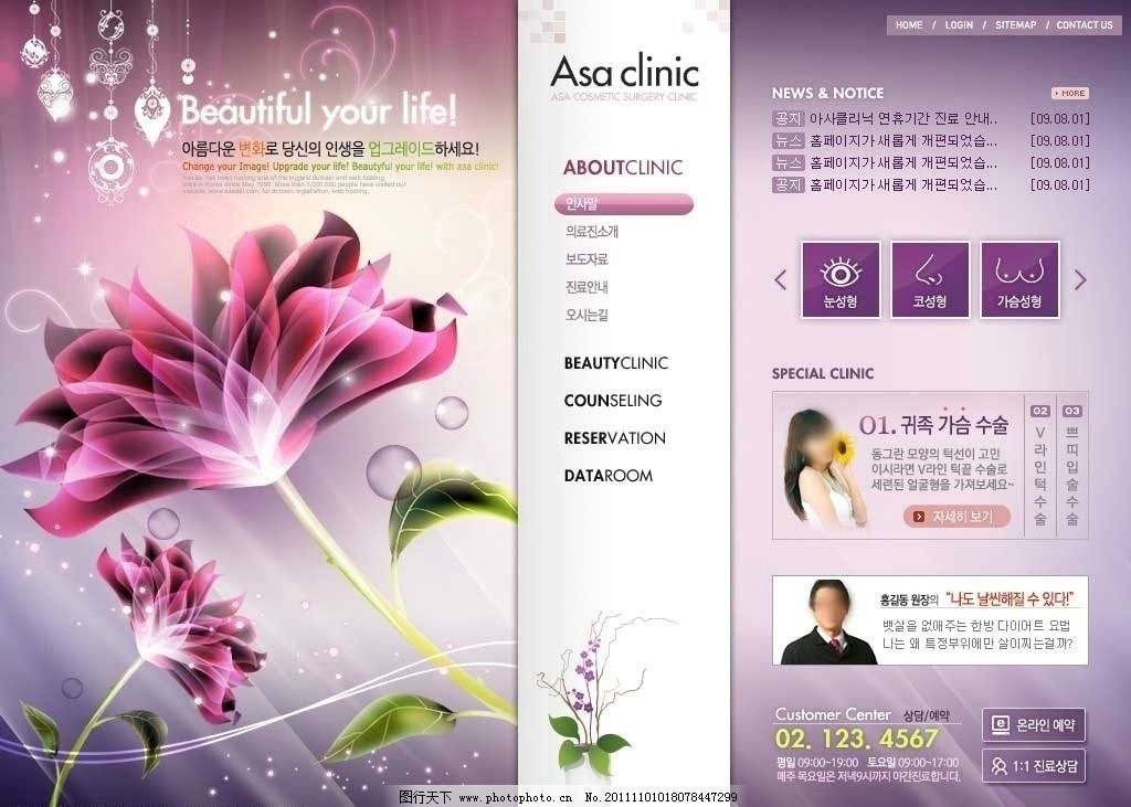整形美容医院网站设计图片