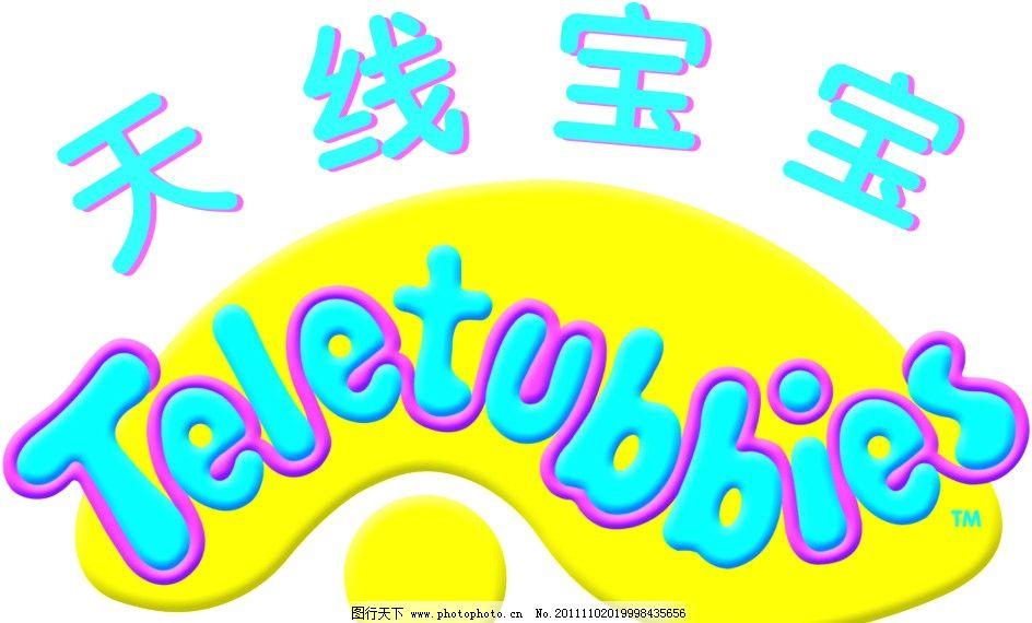 天线宝宝logo 标识标志图标 矢量