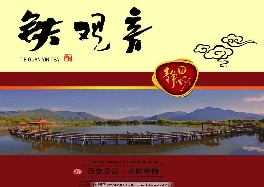 铁观音包装设计 茶 风景图 云纹 标志 广告设计模板 源文件