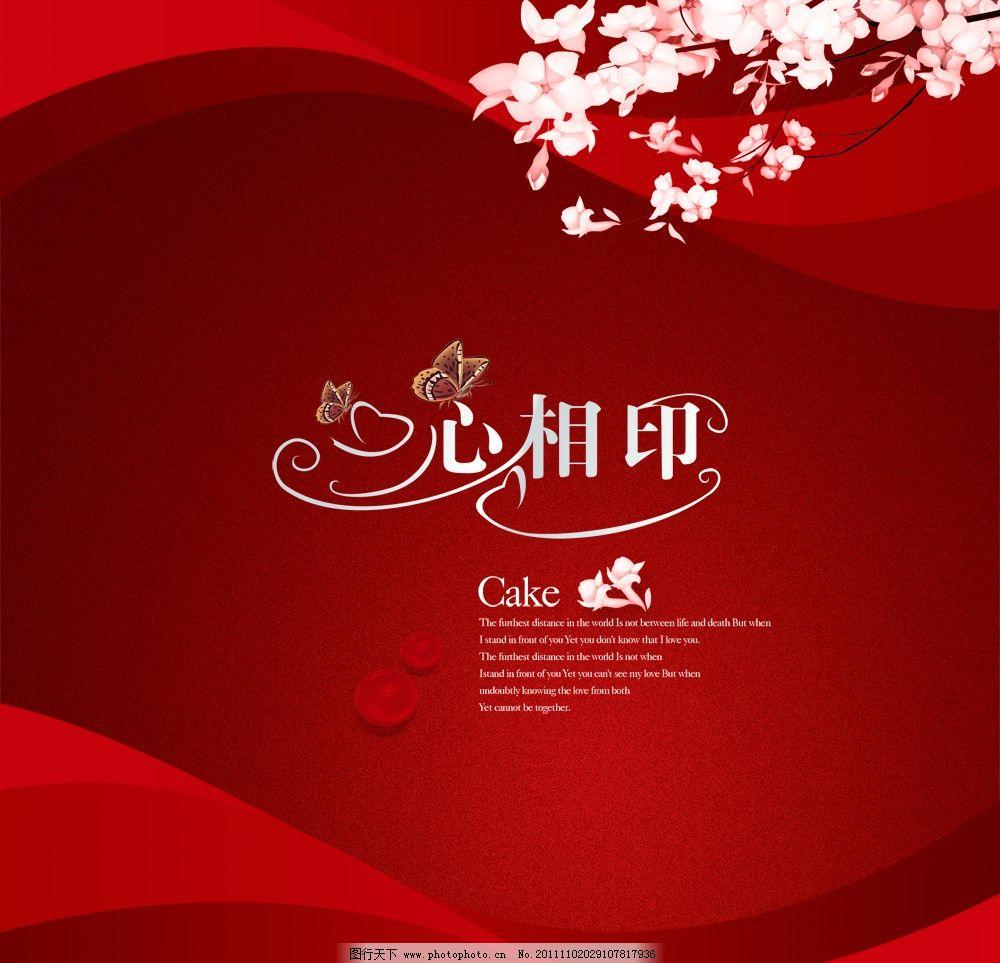 心相印包装设计 红色背景 心形 英文字 蝴蝶 粉色花 广告设计模板