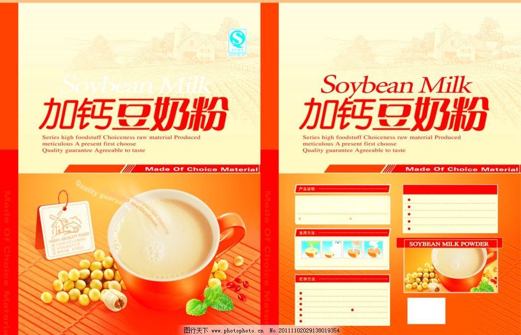 加钙豆奶粉包装 黄豆 杯 广告设计模板 源文件