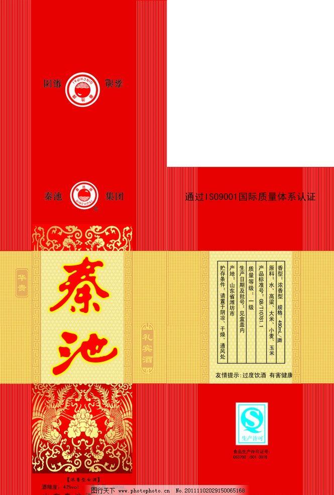 酒盒平面展开图 酒盒子 红色 花纹 包装 平面图 广告设计模板