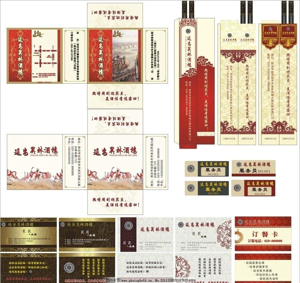 餐巾盒 筷子套 工牌 名片 订餐卡 酒店餐巾盒 高贵名片 订餐卡设计