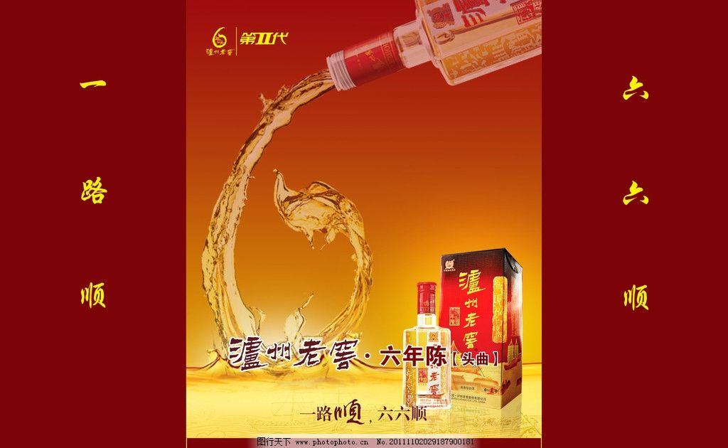 泸州老窖手提袋 泸州图 六年头 酒瓶 波浪 水纹 广告设计模板