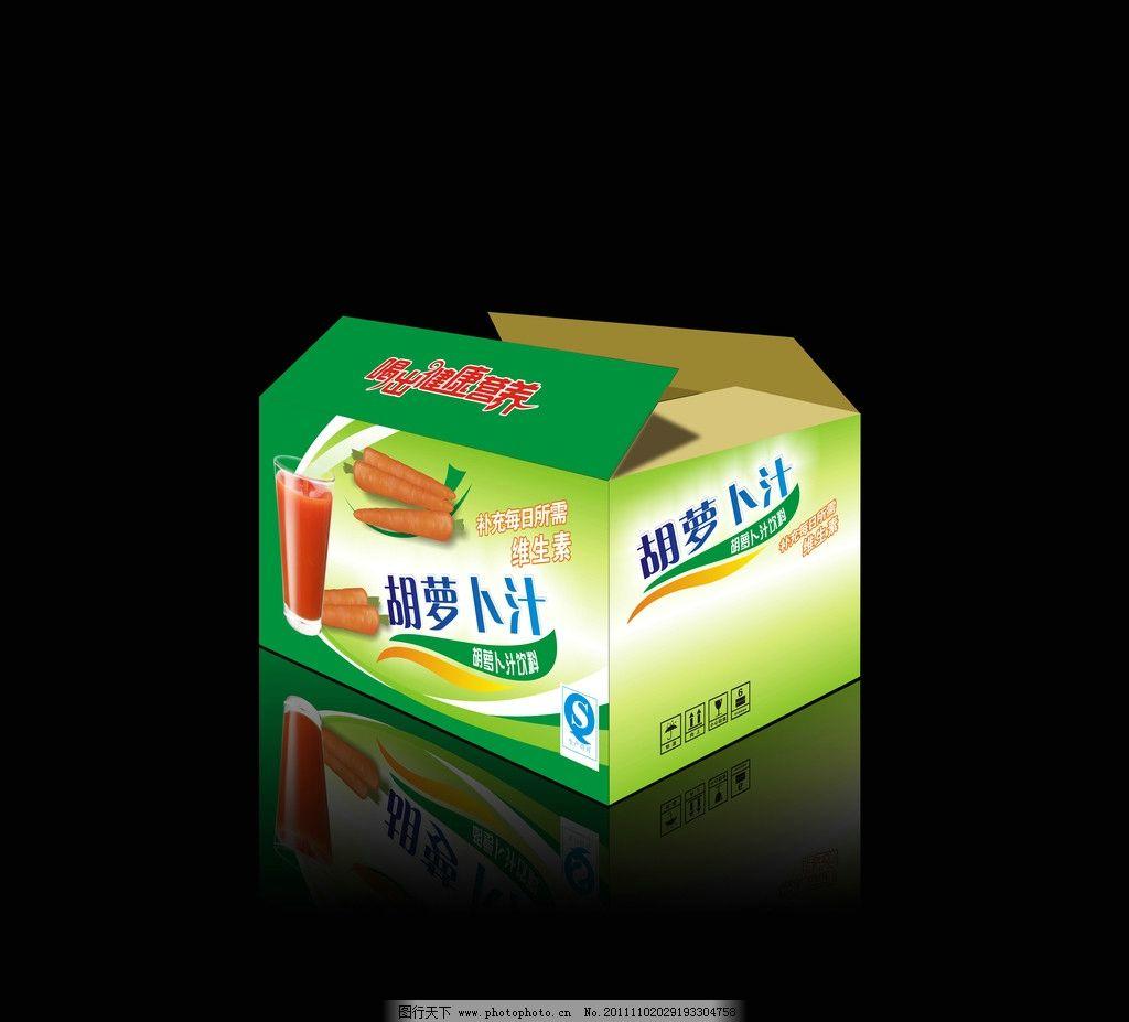 萝卜汁 矢量萝卜 果汁 包装箱 包装设计 广告设计 矢量 cdr