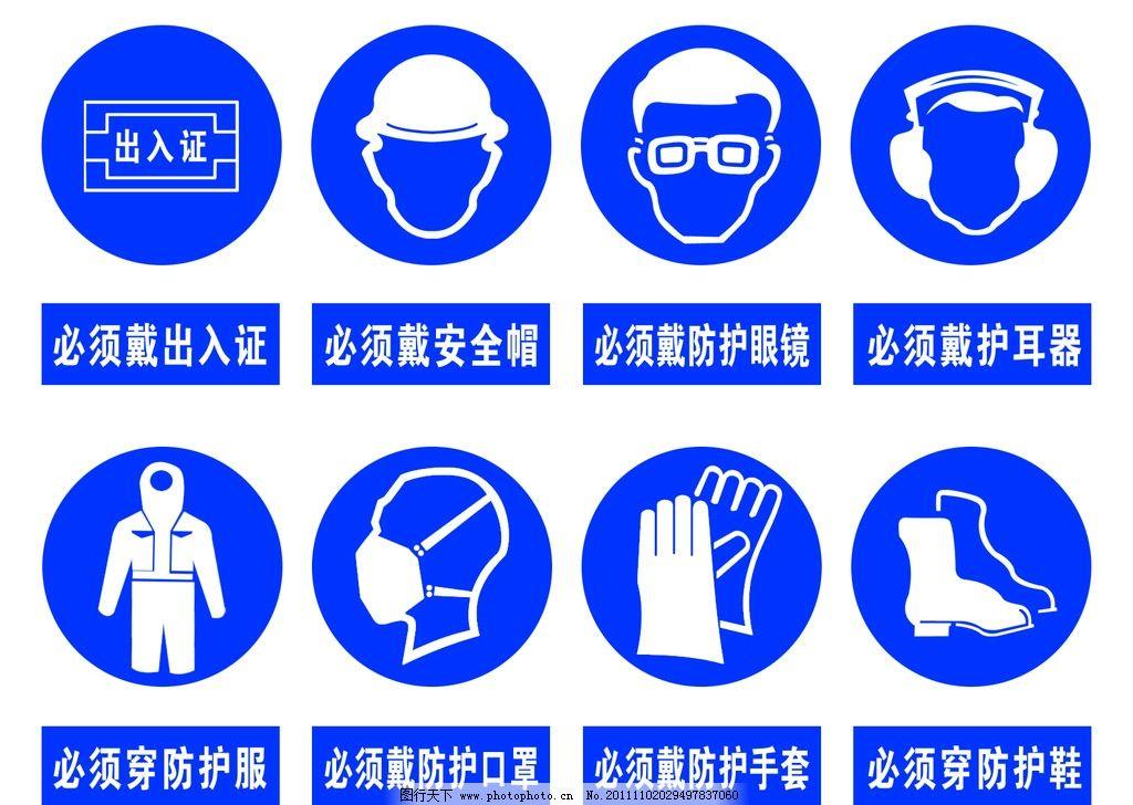 防护用具 安全帽 防护服 防护手套 防护眼镜 出入证 防护鞋 标志设计