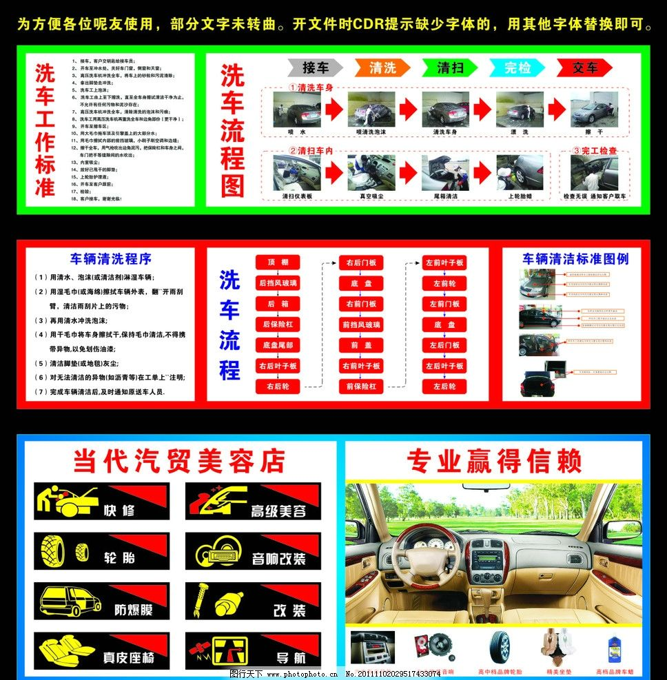汽贸公司宣传画 洗车工作标准 洗车流程图 车辆清洗程序 洗车流程