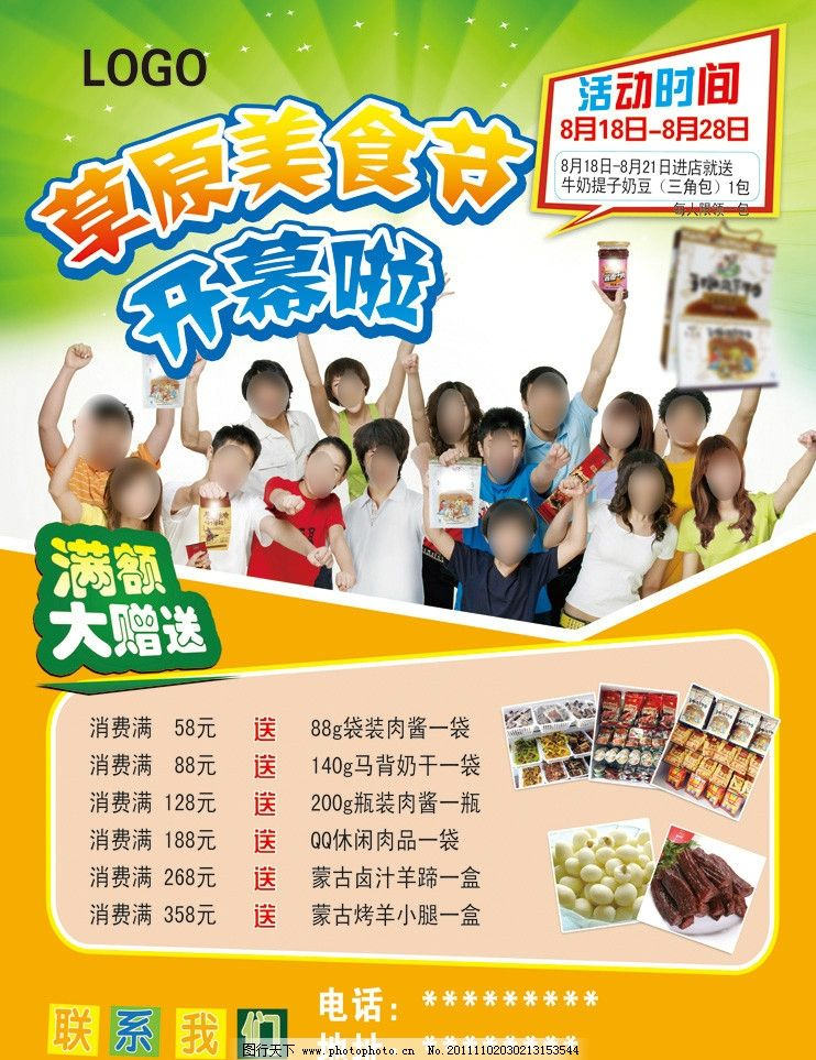 展板模板  开业 店庆活动宣传单 宣传单 海报 美食 促销 开幕 餐饮图片
