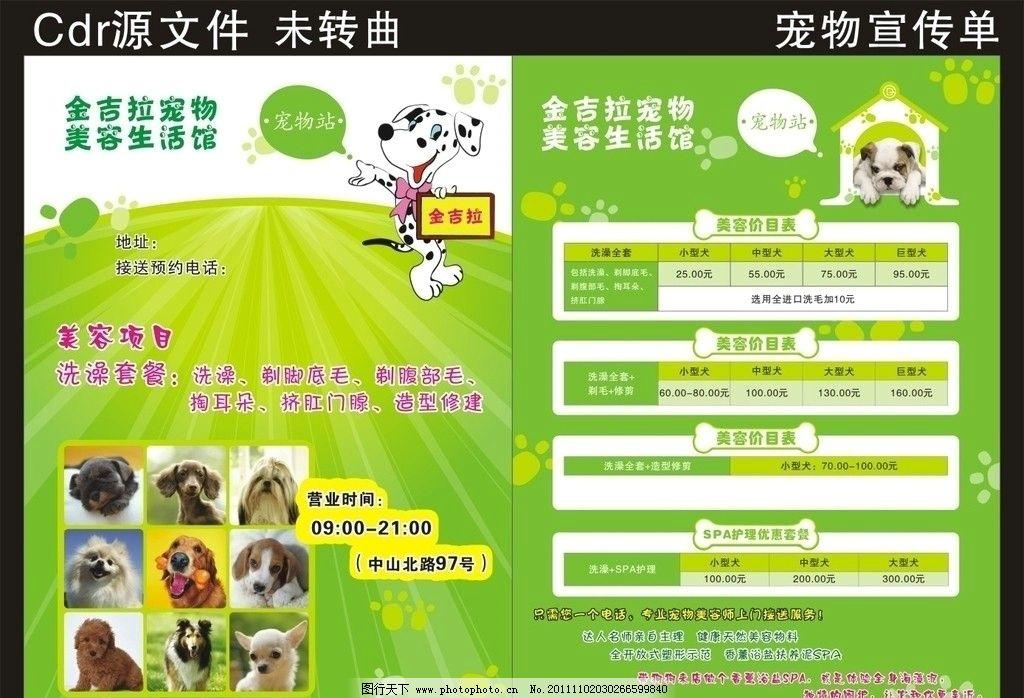 脚印 美容项目 宠物站 绿色背景 广告设计 矢量 素材 cdr 宣传单 dm