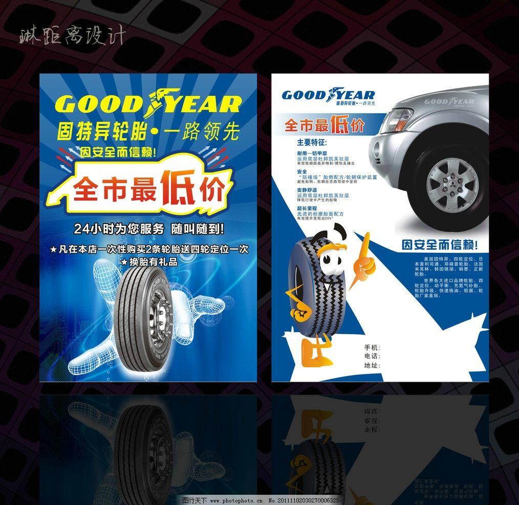 固特异轮胎宣传单图片_展板模板_广告设计_图行天下