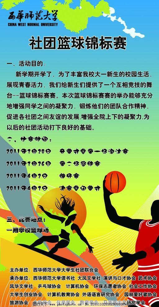 社团 篮球赛 高校 社联 西华师范大学 锦标赛 运动员 剪影 展板模板