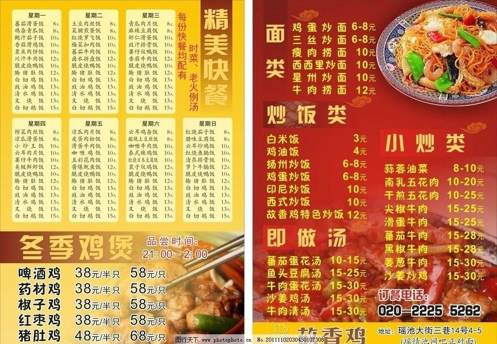 精美高档菜单 美食 特色小炒 粤菜 饭店 宣传单 台卡 菜单 菜谱 川菜