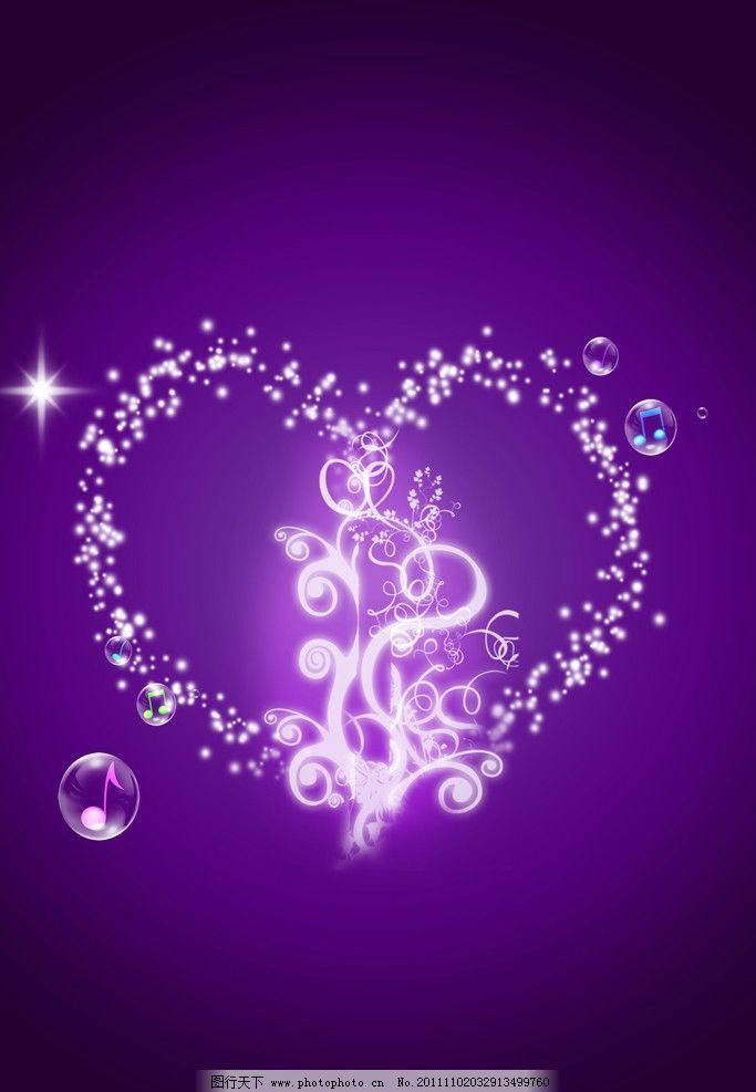 紫色背景 紫色 背景 宣传页