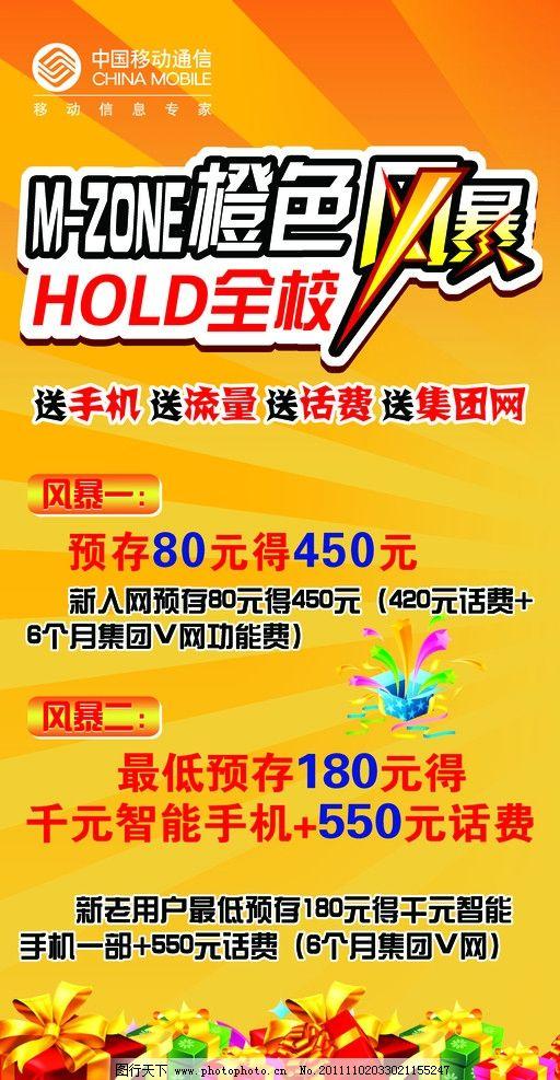 中国移动存费送手机_移动的预存话费送手机活动是否必须用这个送的手机?
