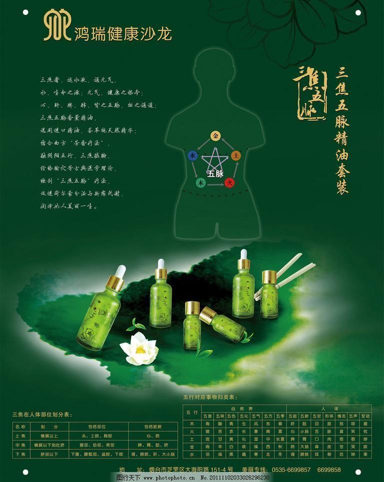 电梯海报 广告设计模板 海报设计 荷花 荷叶 花纹 绿色 人体 健康沙龙