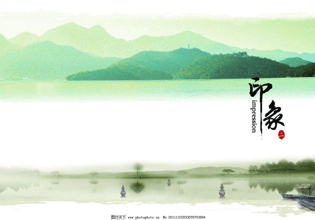 设计图库 psd分层 其他  印象西湖 西湖 印象 杭州 三潭印月 小船
