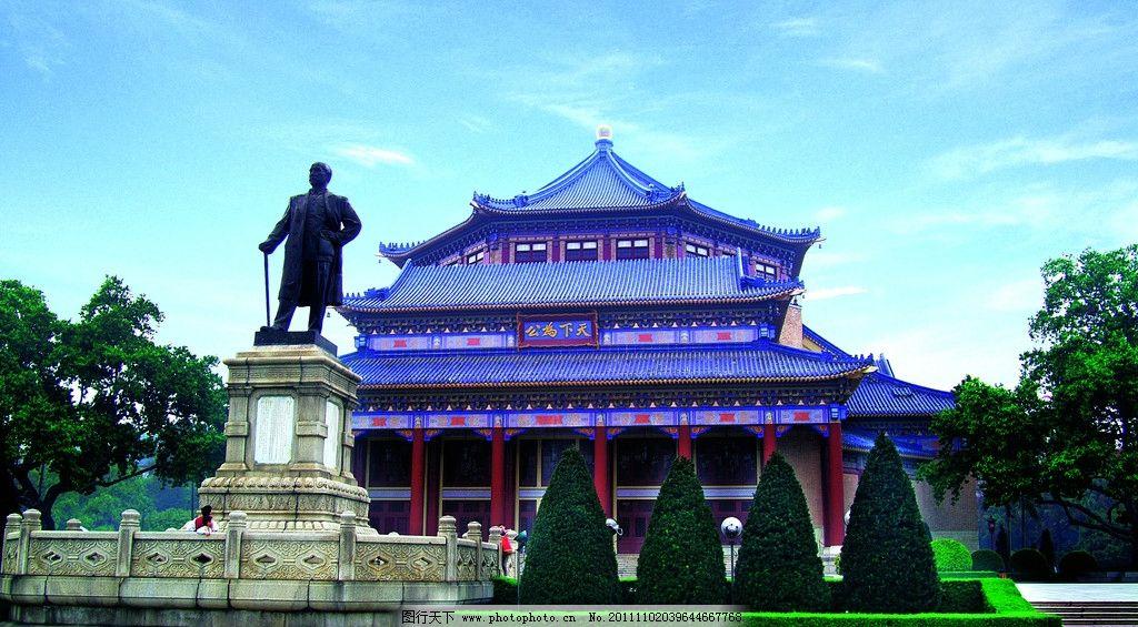 广州中山纪念堂图片