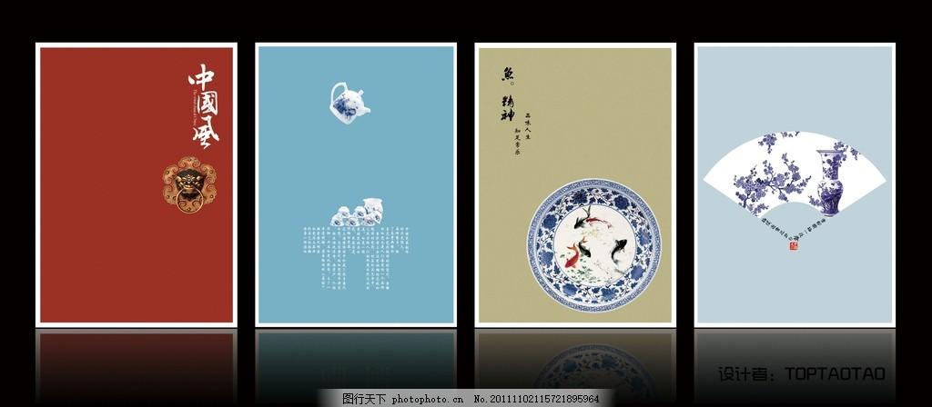 古典 水墨 经典 书法字 中国风 中国元素 大门 扇子 青花瓷 盘子 狮子