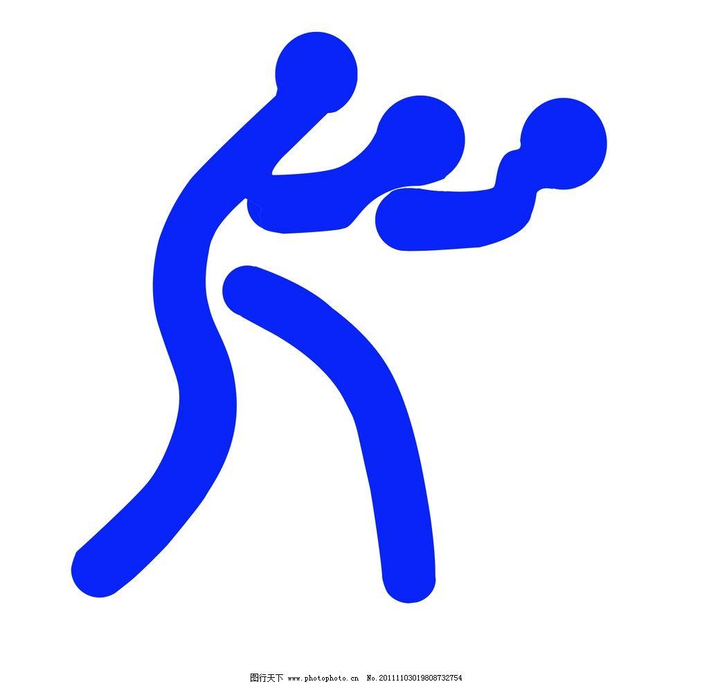 体育运动项目标识 体育 运动项目 标识 拳击 标识图标 公共标识标志