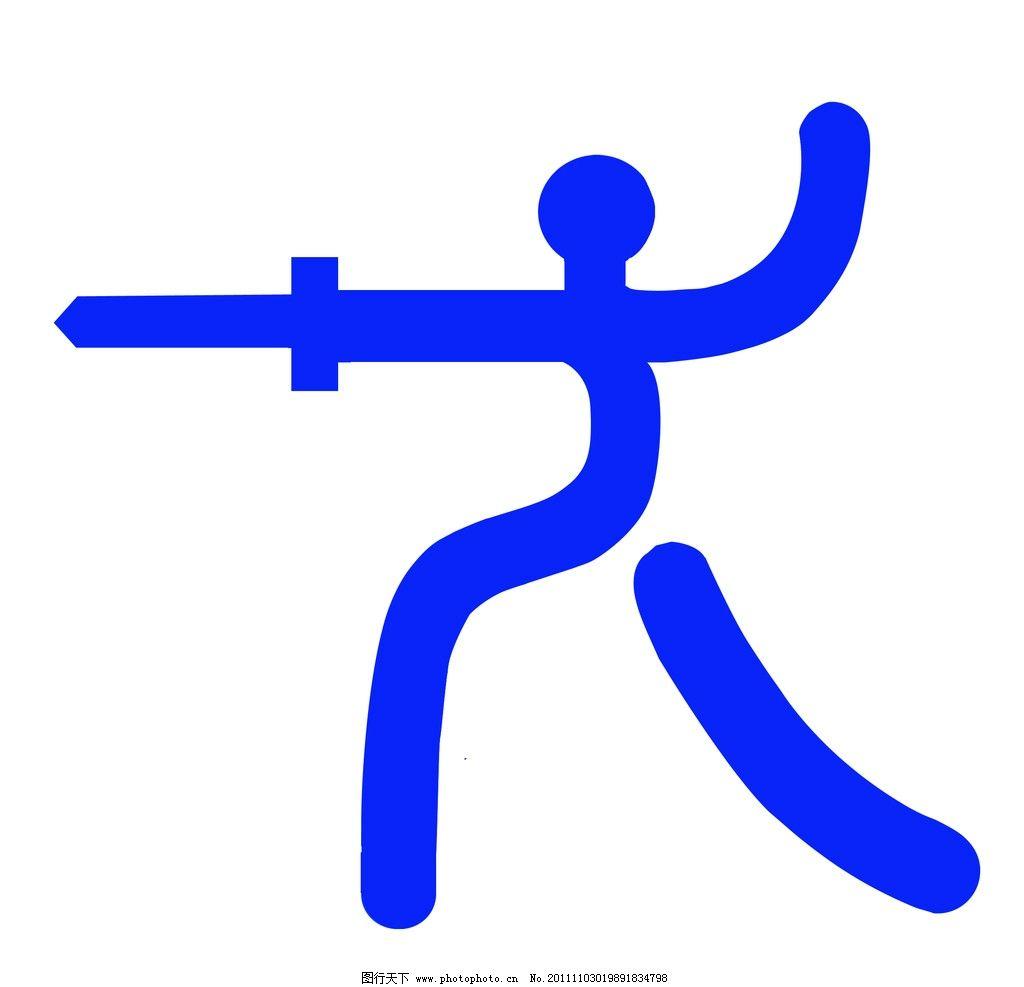 体育运动项目标识 体育 运动项目 标识 击剑 标识图标 公共标识标志
