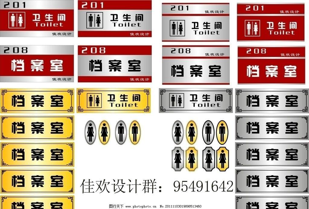 科室牌 导视牌 楼层牌门牌导视系统 公共标识标志 标识标志图标 矢量