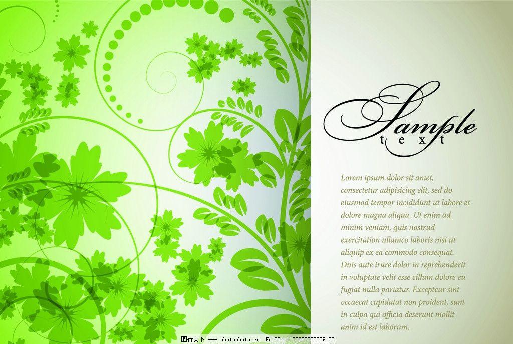 曲线 波浪线 弯曲 植物 绿叶 枝条 枝叶 绿色植物 叶子 花 边框 花藤