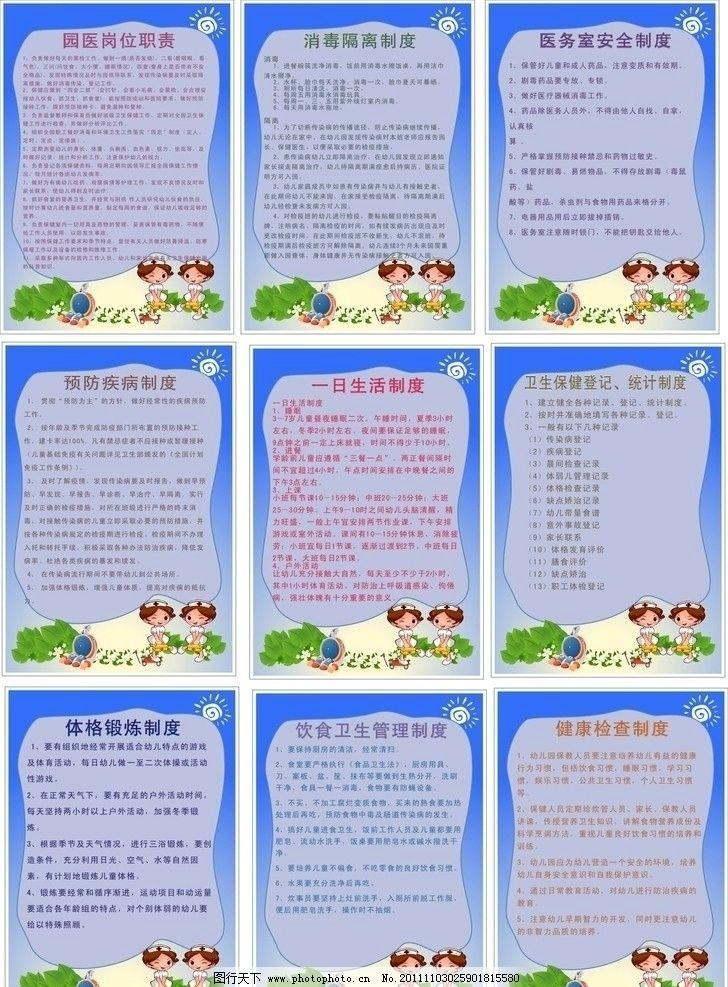 登记制度等等 展板模板 广告设计 安恬幼儿园制度牌 展板 绿色背景图片