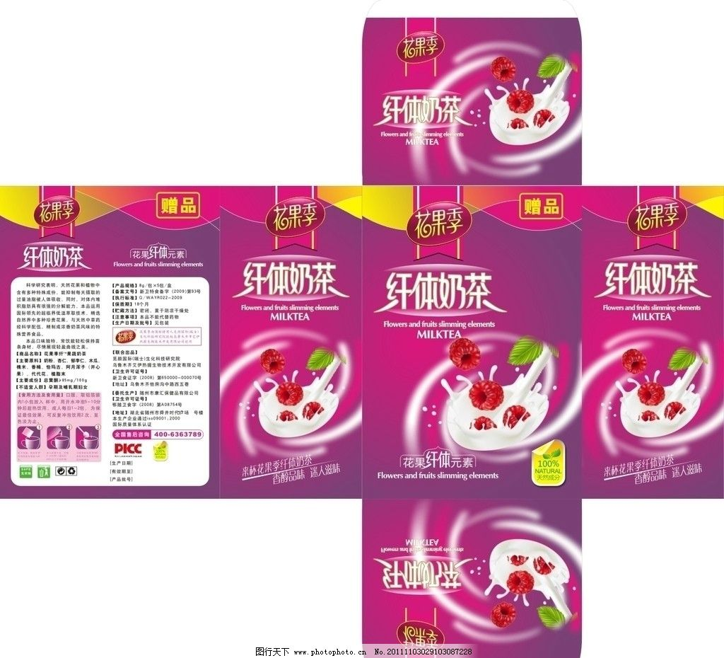奶茶包裝盒平面圖圖片_包裝設計_廣告設計_圖行天下
