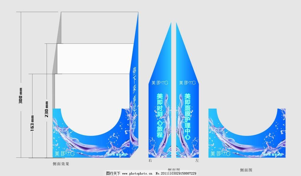 盒子 梯形 三层 尺寸 水滴 水纹        包装设计 广告设计 矢量 cdr