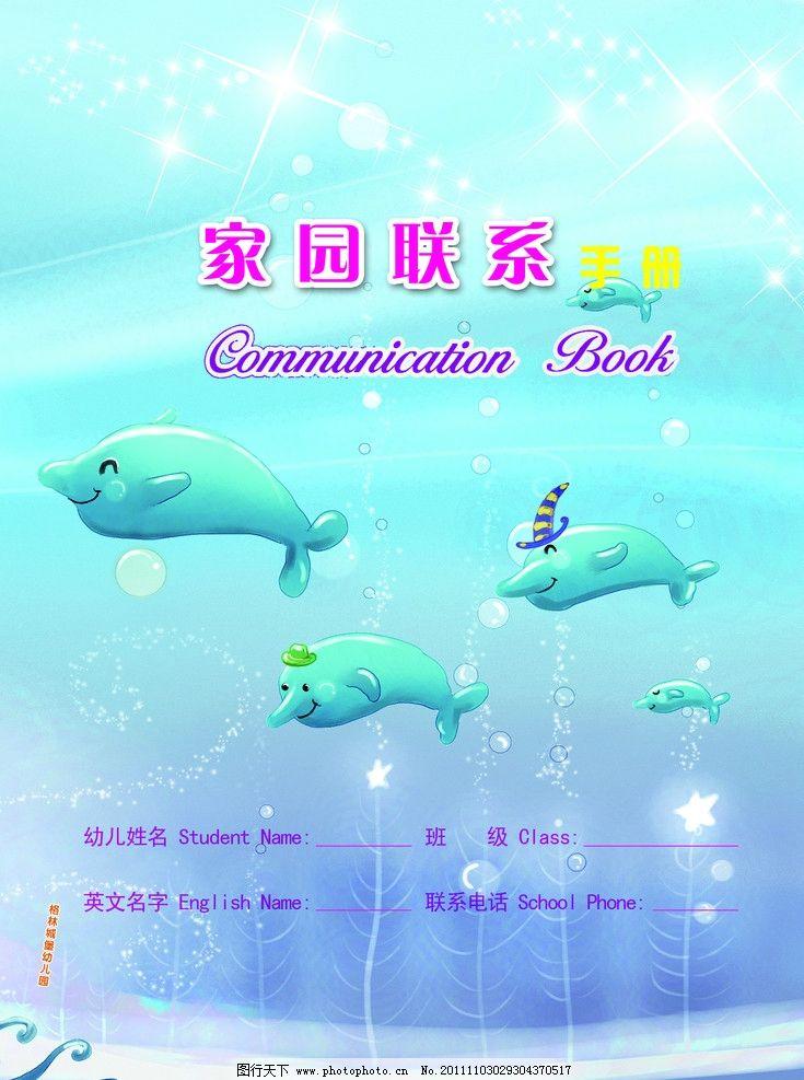 家园联系手册图片,幼儿园封面 封面模板 海豚 树木-图