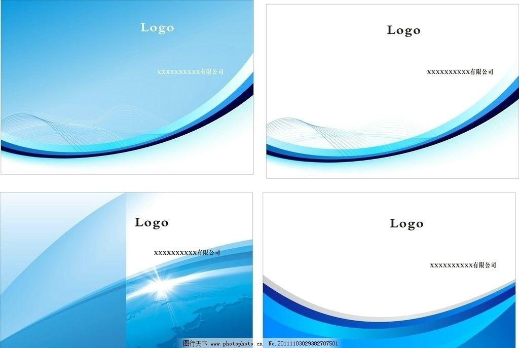 公司封面 企业封面 制度封面 画册封面 画册设计 广告设计 矢量 cdr