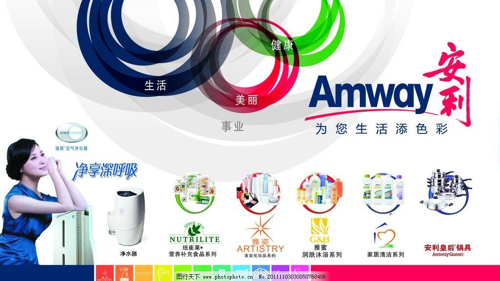 安利产品宣传品 安利标志 安利广告 安利宣传 安利素材 海报 招贴设计