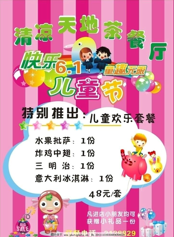 六一儿童节广告 六一 儿童节 茶餐厅 儿童套餐 宣传 海报 海报设计