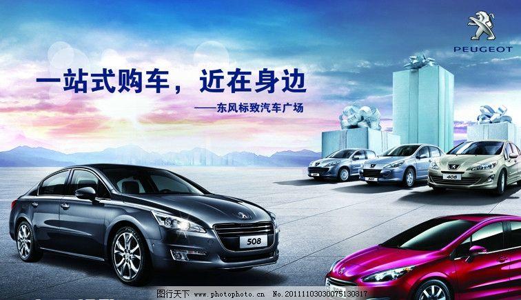 东风标致车展背景 汽车 云朵 礼品 海报设计 广告设计模板 源文件