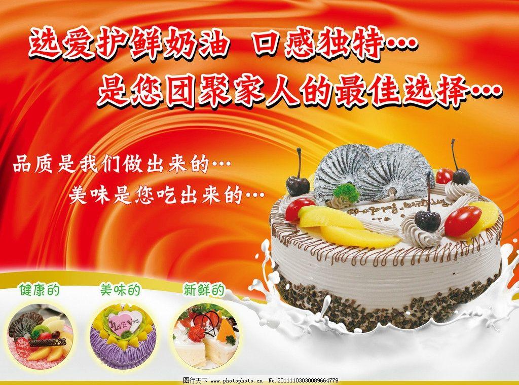 蛋糕 生日蛋糕 背景 牛奶 海报 广告 广告设计模板 源文件