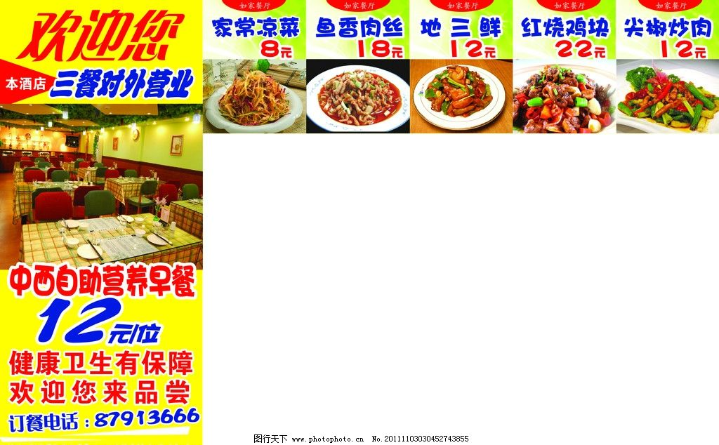 商务套餐 如家酒店 如家 菜单 菜谱 餐厅 食谱 菜牌 厨师推荐 自助