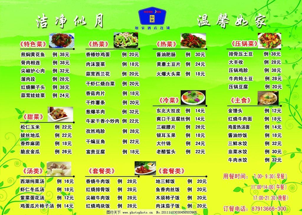 东北炖菜 盖饭 炖菜 祥云 汤菜 炒菜 厨师推荐菜 招牌菜 菜单菜谱