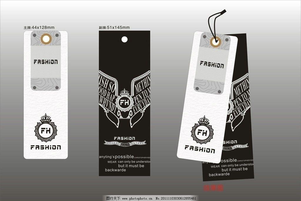 服装吊牌设计 简单 大方 黑白吊牌 服装需要 矢量图案