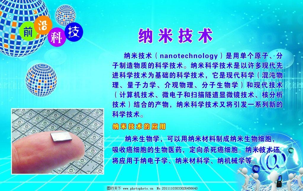 科技画册 画册 蓝色 科技 文化 地球 高科技 科技小人 电路板 集成块