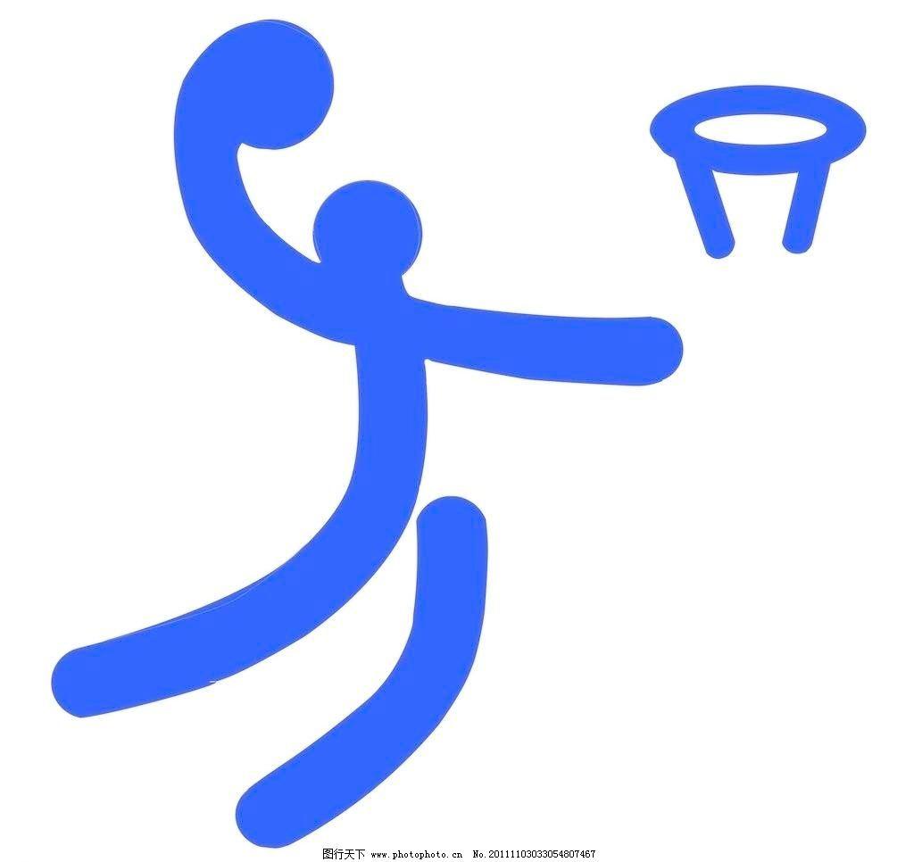 60DPI JPG 标识 标识图标 标志图标 打篮球 公共标识标志 扣篮 篮球 设计 体育运动项目标识设计素材 体育运动项目标识模板下载 体育运动项目标识 体育队运动项目 标识 篮球 打篮球 扣篮 标识图标 公共标识标志 标志图标 设计 60dpi jpg psd源文件 其他psd素材