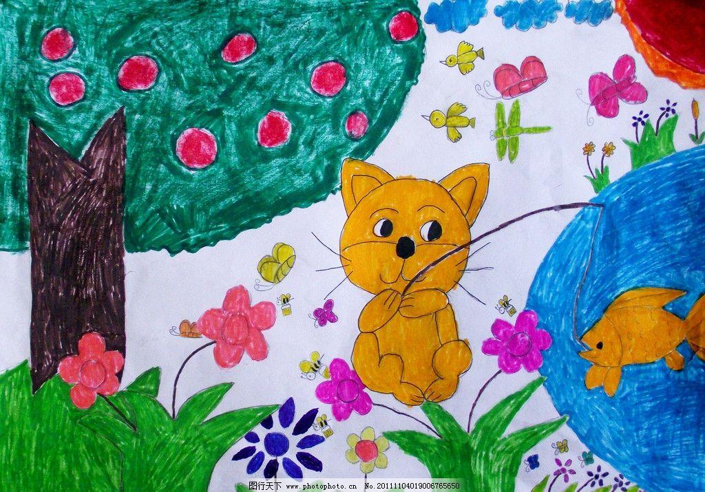 绘画 儿童画 动物画 小猫 钓鱼 草地 水塘 果木 花朵 小鸟 蜻蜓 蝴蝶